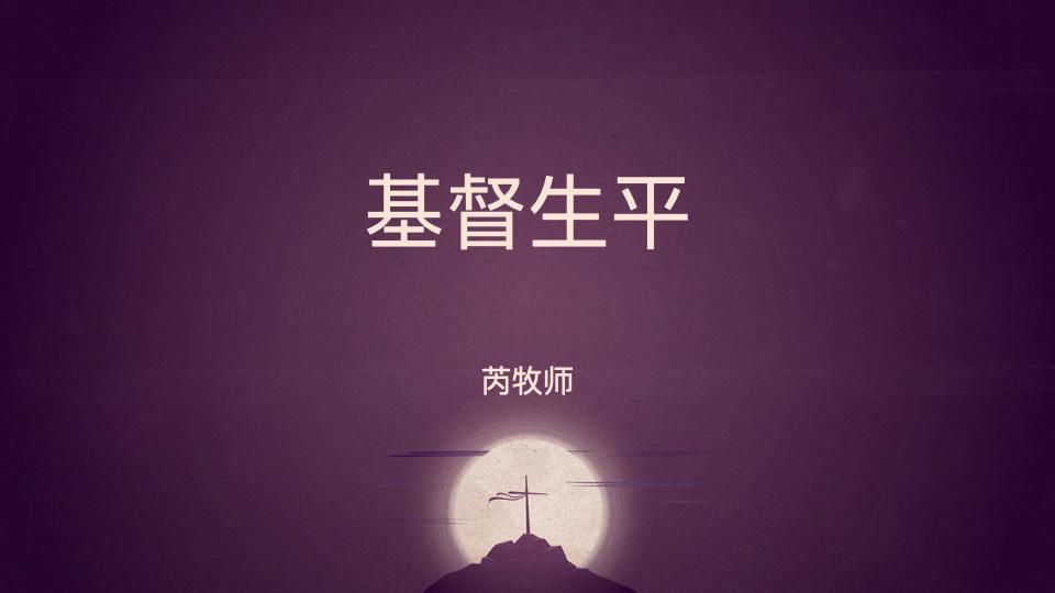 基督生平第十三讲——耶稣基督的服事