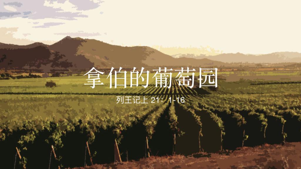 拿伯的葡萄园